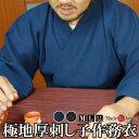 作務衣 日本製 高級地厚刺し子織作務衣 綿100%(濃紺・黒)S/M/L/LL/3L「作務衣 さむえ 冬用 男性用 メンズ 」