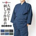 作務衣 日本製 大柄刺し子 高級-刺し子織作務衣 綿100% S/M/L/LL/3L「作務衣 メンズ」「父の日 作務衣」