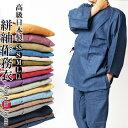 【マラソン ポイント5倍 9日1:59マデ】作務衣 日本製 メンズ 絣紬-作務衣 さむえ-綿100% SS/S/M/L/LL 17色 作務衣 メンズ 男性 父の日ギフト 敬老の日 還暦