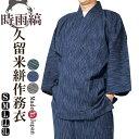 作務衣 日本製 久留米絣織作務衣(さむえ)綿100% 縞柄3771(紺 茶 緑)S/M/L/LL/3L 作務衣 大きいサイズ メンズ 日本製 紳士 部屋着 還暦 父の日 ギフト 敬老の日