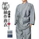 作務衣 日本製 メンズ 高級-正絹紬作務衣-絹100% M/L 作務衣 メンズ 男性 紳士 高級 敬老の日 父の日 ギフト 還暦
