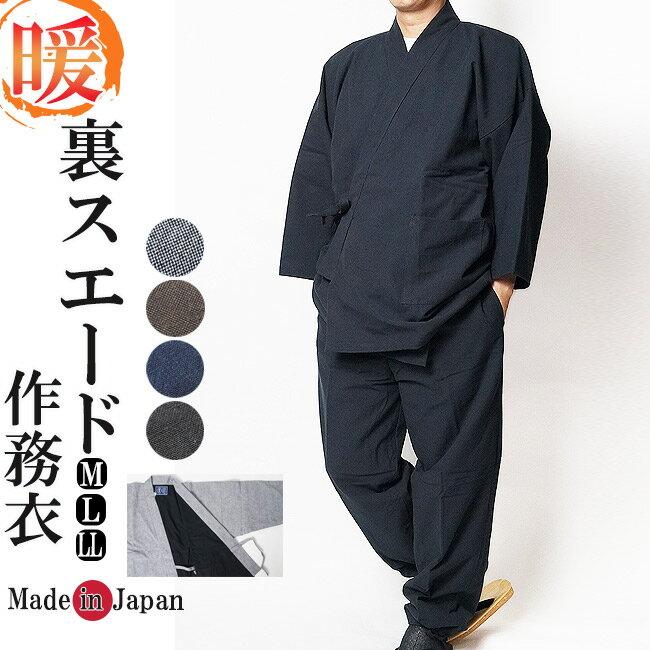 作務衣 日本製 冬用 メンズ 裏地スウエード作務衣(さむえ)-綿100% M/L/LL 「作務衣 メンズ 男性 秋冬 あったか防寒 冬」