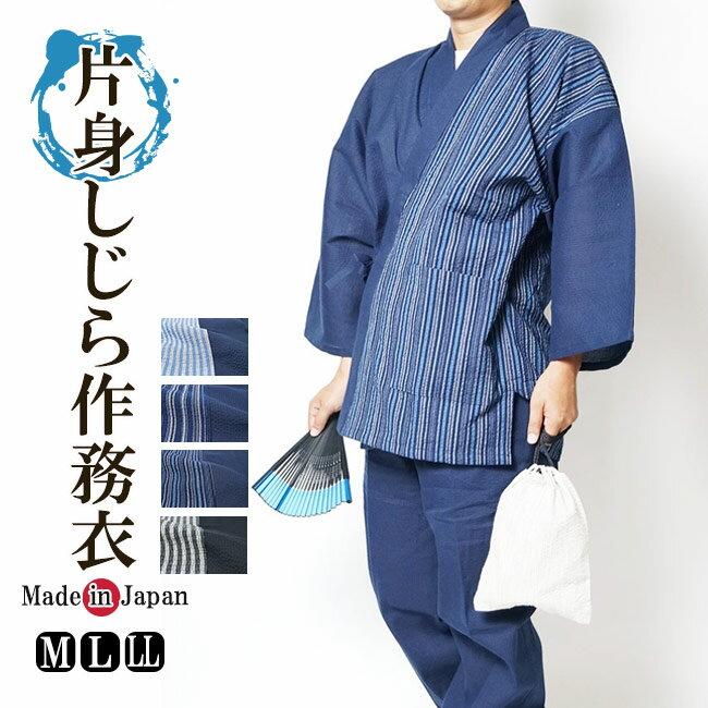 作務衣 日本製 夏用 高級 片身替わりしじら織 ...の商品画像