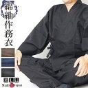 ショッピング作務衣 作務衣 日本製 メンズ 綿紬作務衣 綿100%2100 M/L/LL「作務衣 メンズ 父の日 作務衣 さむえ 男性」
