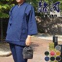 作務衣 メンズ さむえ【龍河-作務衣】上質素材 (黒・深緑・紺・焦茶・ピンク・金茶)