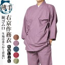 作務衣 大きいサイズ 右京-作務衣(さむえ)平織 綿100%...