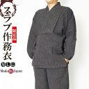 作務衣 日本製 メンズ 高級スラブ作務衣 綿100% 限定品