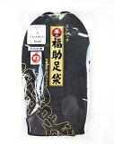 福助足袋(たび) ストレッチ黒M?3Lサイズ(男女兼用)