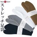 足袋 メンズ カラーストレッチ足袋 紳士用 25.0〜27.0cmフリーサイズ ネコポス240円