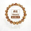 【虎石】姫川薬石ブレスレット10mm玉(Mサイズ:17cm)...