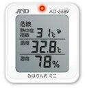 【熱中症対策に!】A&D/(株)エー・アンド・デイ 電子計測機器 熱中症指数モニター 熱中症 みはりん坊ミニ AD-5689(AD5689)