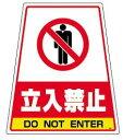 DICプラスチック プラスチック製看板バリケード カンバリ用デザインシール「立ち入り禁止」 DS-1
