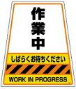 DICプラスチック プラスチック製看板バリケード カンバリ用デザインシール「作業中」 DS-4