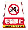 DICプラスチック プラスチック製看板バリケード カンバリ用デザインシール「駐輪禁止」 DS-7