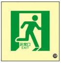 緑十字/(株)日本緑十字社 中輝度蓄光避難誘導標識 非常口 300×300mm 床用 消防認定品 床15 070015