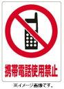 【ネコポス便対応可】緑十字/(株)日本緑十字社 透明ステッカー標識 携帯電話使用禁止 150×115 5枚組 ガラス用 TM-3M 207103
