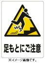 【ネコポス便対応可】緑十字/(株)日本緑十字社 透明ステッカー標識 足もとにご注意・上り 150×115 5枚組 ガラス用 TM-11M 207111