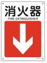 緑十字/(株)日本緑十字社 JIS安全標識(方向) 消火器 JA-413 392413