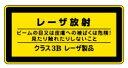 緑十字/(株)日本緑十字社 レーザステッカー標識 レーザ放射・クラス3B 52×105mm レーザC-3B(小) 027313