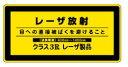 緑十字/(株)日本緑十字社 レーザステッカー標識 レーザ放射・クラス3R 52×105mm レーザC-3H(小) 027314