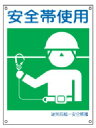 緑十字/(株)日本緑十字社 建災防統一安全標識 安全帯使用 600×450mm ポリプロピレン KL5(大) 081105