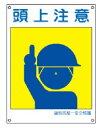 緑十字/(株)日本緑十字社 建災防統一安全標識 頭上注意 450×300mm ポリプロピレン KS1(小) 081301