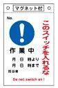 緑十字/(株)日本緑十字社 修理・点検標識 スイッチ関係標識板 このスイッチを入れるな・作業中 260×160 マグネット付 札-528 085528