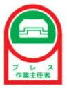 緑十字/(株)日本緑十字社 ヘルメット用ステッカー プレス作業主任者 35×25mm 10枚1組 HL-3 233003