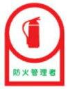 【ネコポス便対応可】緑十字/(株)日本緑十字社 ヘルメット用ステッカー 防火管理者 35×25mm 10枚1組 HL-18 233018
