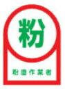 【ネコポス便対応可】緑十字/(株)日本緑十字社 ヘルメット用ステッカー 粉塵作業者 35×25mm 10枚1組 HL-56 233056