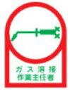 緑十字/(株)日本緑十字社 ヘルメット用ステッカー ガス溶接作業主任者 35×25mm 10枚1組 HL-61 233061