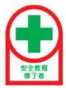 【ネコポス便対応可】緑十字/(株)日本緑十字社 ヘルメット用ステッカー 安全教育修了者 35×25mm 10枚1組 HL-87 233087