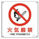 緑十字/(株)日本緑十字社 JIS安全標識(禁止・防火) 火気厳禁 JA-140(L) 391140