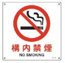 緑十字/(株)日本緑十字社 JIS安全標識(禁止・防火) 構内禁煙 JA-142(L) 391142