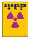 緑十字/(株)日本緑十字社 JIS放射能標識 放射線発生装置使用室 JA-503 392503
