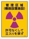 緑十字/(株)日本緑十字社 JIS放射能標識 管理区域(機器設置施設) JA-516 392516