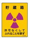 緑十字/(株)日本緑十字社 JIS放射能標識 貯蔵箱 JA-551 392551