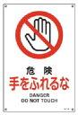 緑十字/(株)日本緑十字社 JIS安全標識(禁止・防火) 危険 手をふれるな JA-110(S) 393110