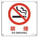 緑十字/(株)日本緑十字社 JIS安全標識(禁止・防火) 禁煙 JA-143(S) 393143
