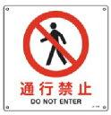 緑十字/(株)日本緑十字社 JIS安全標識(禁止・防火) 通行禁止 JA-146(S) 393146