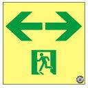 緑十字/(株)日本緑十字社 高輝度蓄光避難誘導ステッカー標識 非常口⇔ 120×120 S級認定品 SSN963 364963