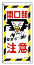 緑十字/(株)日本緑十字社 イラスト標識 開口部注意・使用中 600×300mm PP M-6 098006