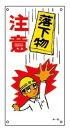 緑十字/(株)日本緑十字社 イラスト標識 落下物注意 600×300mm ポリプロピレン M-63 098063