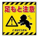 緑十字/(株)日本緑十字社 吊り下げ標識用シート 足もと注意 430×430mm コート紙 TS-4 100004