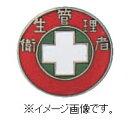 緑十字/(株)日本緑十字社 七宝焼バッジ(胸章) 衛生管理者 20mmΦ 銅 バッジ203 138203
