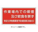 緑十字/(株)日本緑十字社 特定化学物質関係標識 作業場内での喫煙及び飲食を禁ず 300×600mm 特38-402 035402
