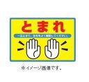 緑十字/(株)日本緑十字社 路面標識(アルミタイプ) とまれ 300×450mm 路面-502 101114