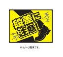 緑十字/(株)日本緑十字社 路面標識マットタイプ ターポリンゴムマット 段差に注意! GM-6 101126