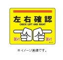 緑十字/(株)日本緑十字社 路面標示ステッカー 左右確認・ヨシ! 240×300mm 滑り止めタイプ PVC 路面-617D 101167