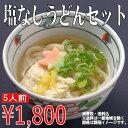 姫太郎塩なしうどんセット200g5食